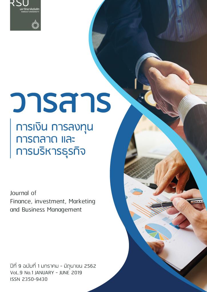 วารสารการเงิน การลงทุน การตลาด และการบริหารธุรกิจ ปีที่ 9 ฉบับที่ 1