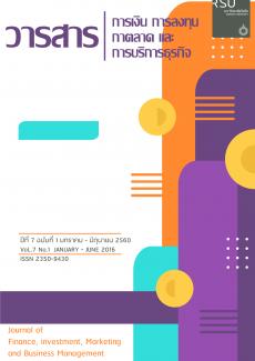 วารสาร การเงิน การลงทุน การตลาดและการบริหารธุรกิจ ปีที่ 7 เล่มที่ 1