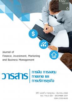 วารสาร การเงิน การลงทุน การตลาดและการบริหารธุรกิจ ปีที่ 7 ฉบับที่ 2