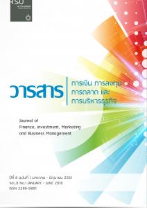 วารสาร การเงิน การลงทุน การตลาดและการบริหารธุรกิจ ปีที่ 8 ฉบับที่ 1