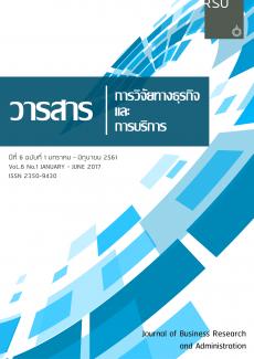 วารสาร การวิจัยทางธุรกิจ และการบริหาร ปีที่ 6 ฉบับที่ 1